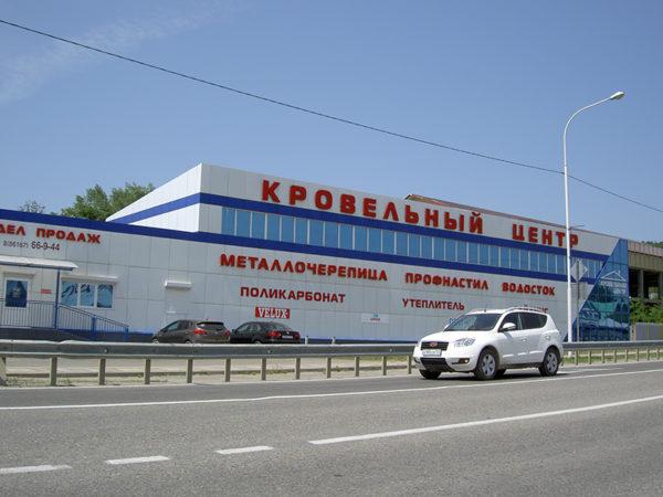 Кровельный центр напротив автовокзала